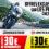 Offres exclusives sur les pneumatiques chez MAXXESS